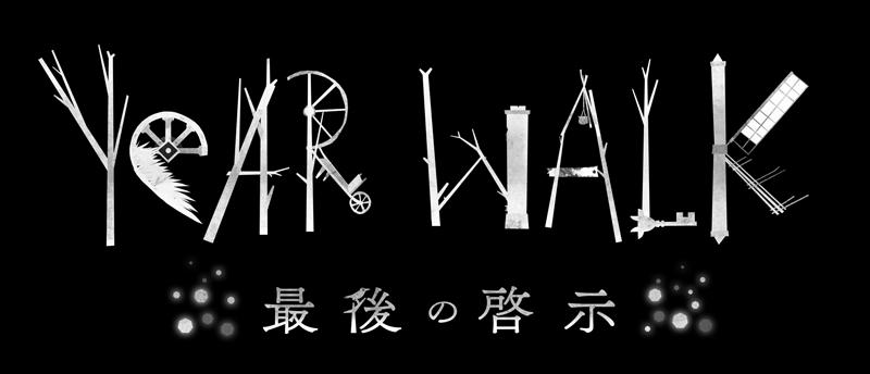 YearWalkSaigoNoKeiji02